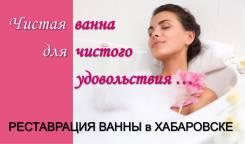 Реставрация ванны наливным акрилом в Хабаровске