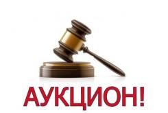 Покупка банкротного имущества по всей России и