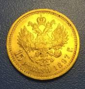 Продам Золотую Монету 15 рублей Николай 2 1897 АГ ! Низкая Цена !