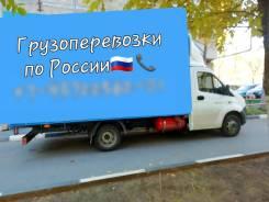 Доставка грузов по России и странам СНГ. Грузоперевозки
