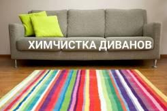 Химчистка мягкой мебели: диванов, кресел, стульев.