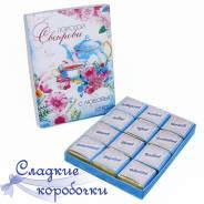 Набор шоколадных конфет (шокобокс) Дорогой свекрови!