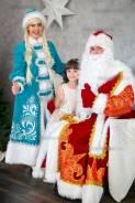 Аниматоры на дом , Дед Мороз и Снегурочка