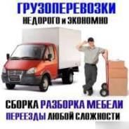 Переезды, грузчики, сборка-разборка мебели, упаковка. Фургоны.