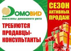 Продавец-консультант. ИП Анисимова В.Г. Улица Клубная 1а