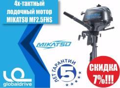 Mikatsu. 2,50л.с., 4-тактный, бензиновый, нога S (381 мм), 2017 год год
