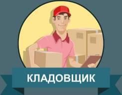 Кладовщик-комплектовщик. OOO АЙКОН