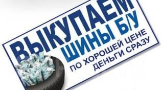 Куплю Резину-Диски дорого