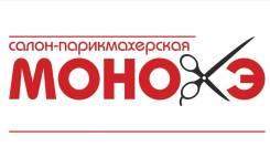Парикмахер-универсал. ООО Монокэ. Улица Ярослава Гашека 4 кор. 1