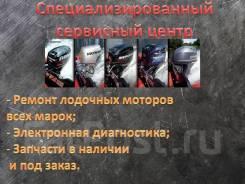 Электронная диагностика лодочных моторов в Комсомольске-на-Амуре