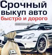 Срочный выкуп авто Любых!