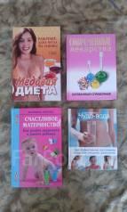 Книги полезные, интересные в хорошем состоянии.