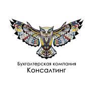 """Курс """"Бухгалтерский учет + 1С"""""""