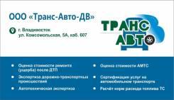 Независимая экспертиза ТС г. Владивосток - стоимость от 2 500 руб