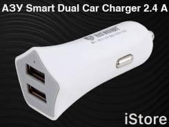 Зарядные устройства в прикуриватель. Smart