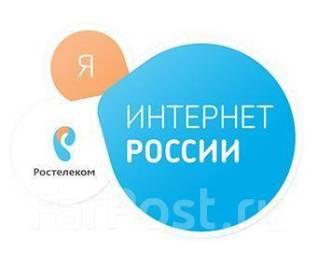 """Установка интернета в частный сектор """"Ростелеком"""""""