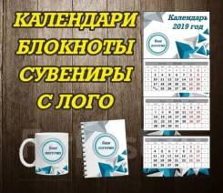 Изготовление календарей типография визитки сувениры с лого