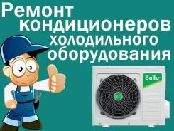 Ремонт кондиционеров и холодильного оборудования!
