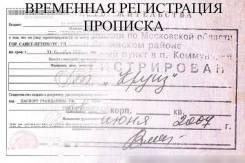 Временная регистрация в корсакове патент на работу в перми для граждан украины