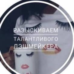 """Мастер по наращиванию ресниц. ООО"""" Талант"""". Улица Толстого 45"""