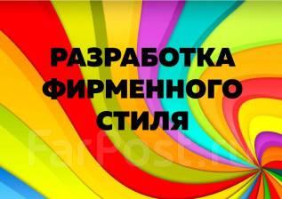 Разработка фирменного стиля, логотипа, дизайн визиток и сувениров