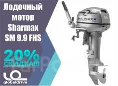 Sharmax. 9,90л.с., 2-тактный, бензиновый, нога S (381 мм), 2018 год год