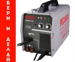 Купить сварочный аппарат уссурийск автотрансформатор стабилизатор напряжения ресанта