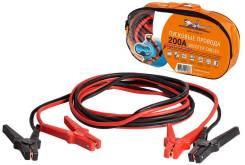 Провода прикуривания 200А (2м, 12В) SA-200-02