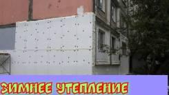 Зимнее утепление стен, фасада. Высотные работы
