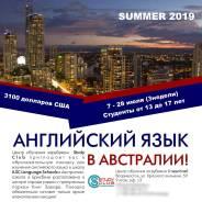 Летние каникулы - английский в Австралии (группа 12-17 лет)!