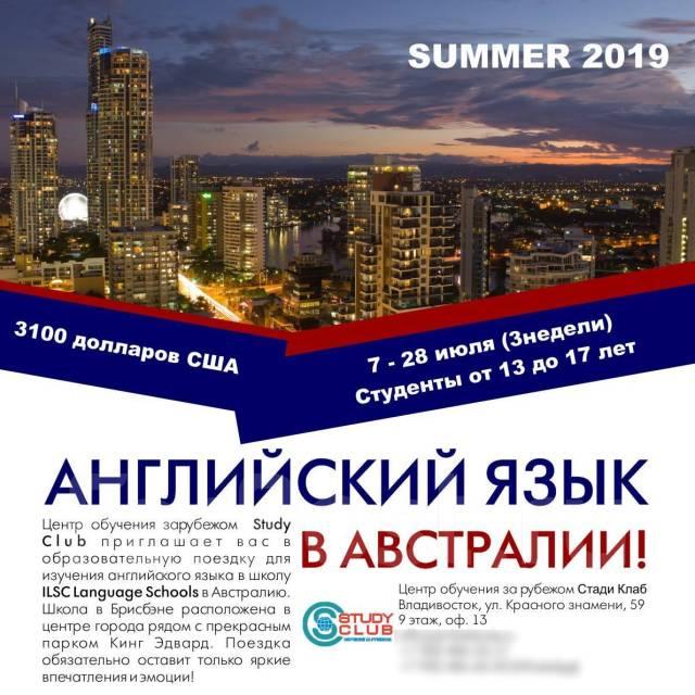 Изучение английского языка в австралии обучение в канаде для русских бесплатные