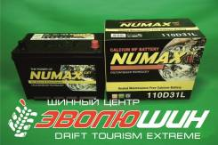 Numax. 95А.ч., Обратная (левое), производство Корея