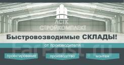 Склад, Ангар, Цех, Автомойка, СТО, Сельхозпостройка, Дом из ЛСТК