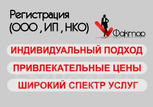 Регистрация ООО/ИП/НКО/ОАО