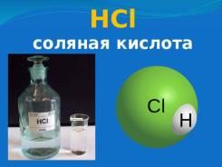 Соляная кислота (хлористоводородная кислота) HCl Солянка.