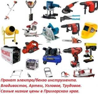Прокат электро/бензо инструмента аренда инструмента