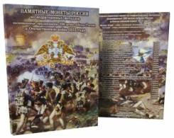 Альбом-коррекс для монет к 200-летию Победы России в войне 1812