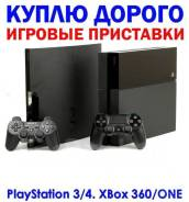 Купим игровые приставки/диски и др. XBOX/Playstation
