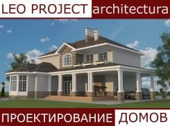 Архитектурное проектирование домов от 30 тыс.