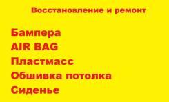 Бампера/airbag/пластмасс/обшивка потолка/сиденье/пластик/стеклопластик