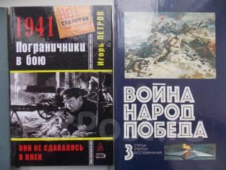 Пограничные войска - 4 книги одним лотом