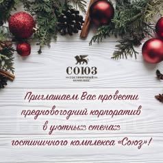 """Празднование новогодних корпоративов в гостиничном комплексе """"Союз"""""""
