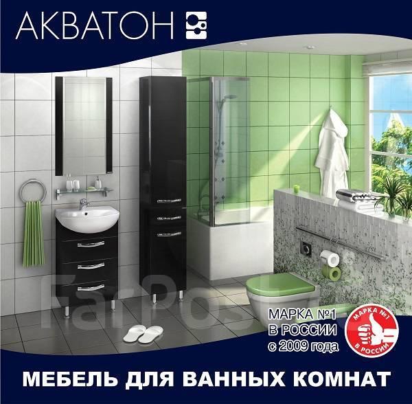 Мебель для ванной владивосток смеситель hansgrohe ecos купить