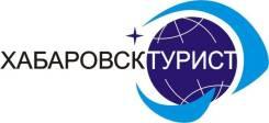 """Администратор гостиницы. ЗАО """"Хабаровсктурист"""". Улица Синельникова 9"""