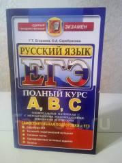 Г. Т. Егораева, О. А. Серебрякова. Русский язык. ЕГЭ.2014 г. Полный курс.