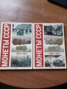Альбом для монет с 1924-1957гг.
