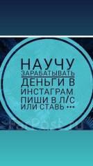 Ищу сотрудников для работы в Инстаграмм доход в день от 500 р