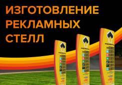 Изготовление рекламных стел (стелл) и пилонов