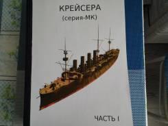 Книга крейсера первой мировой войны (серия МК )