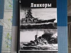 Книга = Линкоры = ( серия МК )